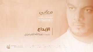 الإبداع   الشيخ حسين الأكرف