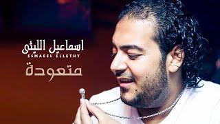 تحميل اغاني Ismail El Lithy - Metaawda   اسماعيل الليثى - متعودة MP3