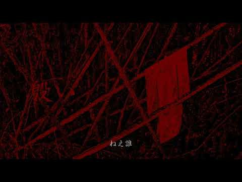 【official】殷い/otetsu feat.巡音ルカ