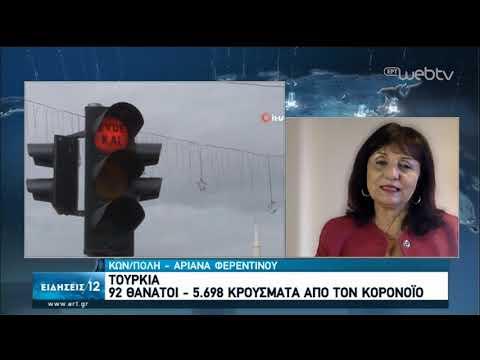 Τουρκία: 92 θάνατοι-5.698 κρούσματα από τον Κορονοϊό-Καθολική απαγόρευση πτήσεων 28/03/20 ΕΡΤ