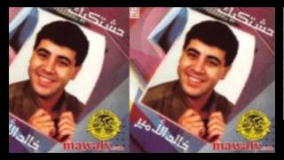 اغاني حصرية خالد الامير - انت مالك \ Khaled El Amir - Enta Malak تحميل MP3