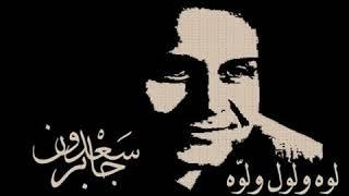 تحميل اغاني سعدون جابر لوه ولول ولوه اجمل اغنيه عراقيه قديمة MP3