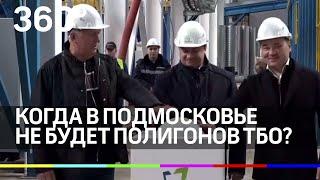 Утилизация по Чемезову: когда в Подмосковье не будет полигонов?