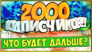 Подкаст: 2000 ПОДПИСЧИКОВ НА КАНАЛЕ! - СПАСИБО!!! +Что будет дальше с каналом?