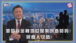 《谦秋论》赖岳谦 第六十一集|港国际金融地位是美创造的吗? 别痴人说梦!|