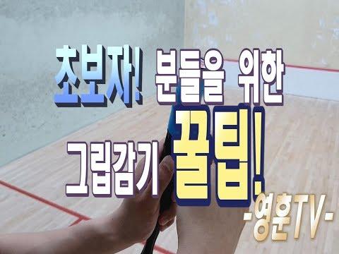 [영훈TV]스쿼시 초보자 분들을 위한 그립감기 꿀팁 대공개!