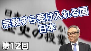 第12回 宗教すら受け入れる国、日本