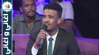 تحميل اغاني حسين الصادق - كل ما قولت اغني - اغاني واغاني رمضان 2016 MP3
