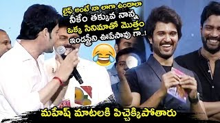 Super Star Mahesh Babu Funny Words About Vijay Devarakonda || Maharshi Pre Release Event || TE TV