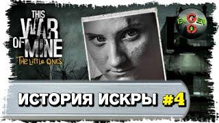 ИСТОРИЯ ИСКРЫ. Арика с нами! This War of Mine: the Little One | Evgen GoUp!