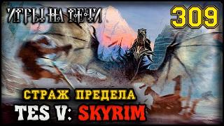 ДРАКОНИЙ ЗУБ - TES V: SKYRIM #309 ПРОХОЖДЕНИЕ