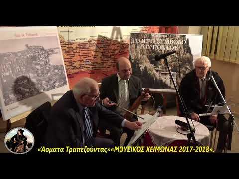 Ο μουσικός πλούτος της Τραπεζούντας είχε την τιμητική του στη Σταυρούπολη (βίντεο)