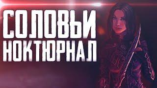 TES: Skyrim Соловьи Ноктюрнал