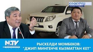 """Р. МОМБЕКОВ:""""ДЖИП МИНГЕНЧЕ КЫЗМАТТАН КЕТ""""\\NewTV"""