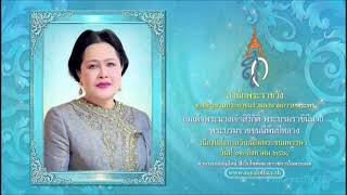 สำนักพระราชวัง ขอเชิญชวนประชาชนลงนามถวายพระพรสมเด็จพระบรมราชชนนีพันปีหลวง เนื่องในโอกาสวันเฉลิมฯ