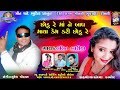 Lalit Bariya New Timli ||Amba Re Mahudani Dal || Lunavada Timli || 2019 super video download
