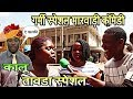 गर्मी स्पेशल मारवाड़ी काॅमेडी Summer Special Marwadi Comedy fun with singh