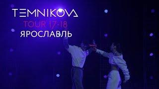 Ярославль (Выступление) - TEMNIKOVA TOUR 17/18 (Елена Темникова)