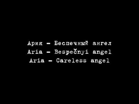 Ария  Беспечный Ангел Aria Careless Angel Russian and English lyrics
