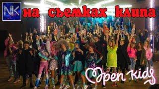 Я на съемках клипа ПОКОЛЕНИЕ ТАНЦЫ группы Open Kids и NEBO5 // Vlog // Новая песня