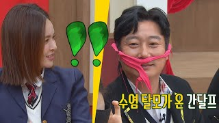 Knowing Bros EP265 Park Joon-myeon, Ivy, Joo Won