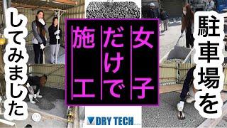 女性だけで水を通すコンクリートを施工できる!DIYも可能な透水性コンクリート ドライテック
