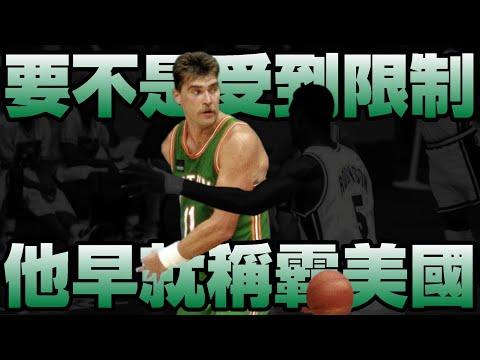 Arvydas Sabonis在NBA的精華剪輯