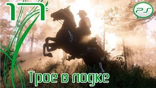 Прохождение Red Dead Redemption 2 (PS4) — Часть 17: Трое в лодке [4k 60fps]