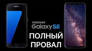 Провал Galaxy S8 из-за выхода iPhone 8! Аналитики прогнозируют