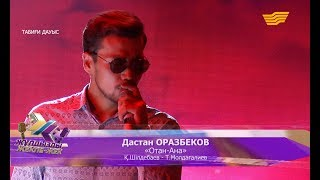 Дастан ОРАЗБЕКОВ - «Отан - Ана» - (Қ.Шілдебаев – Т.Молдағалиев)