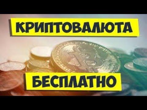 Перспективный проект раздает свои монеты БЕСПЛАТНО! НЕ ПРОПУСТИ!