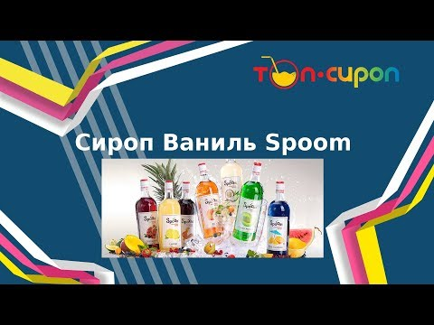 Сироп ВАНИЛЬ от ТМ Spoom