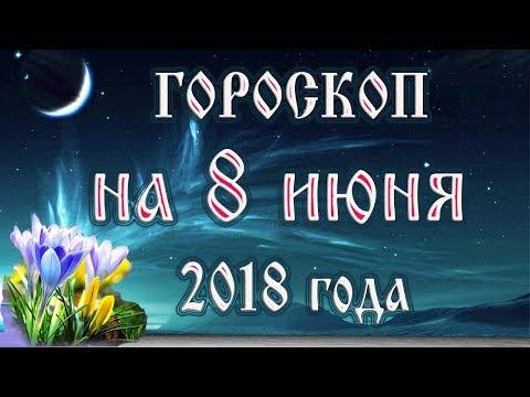 Гороскоп на 8 июня 2018 года. Астрологический прогноз каждому знаку зодиака