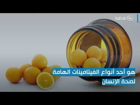 ما لا تعرفه عن فيتامين سي