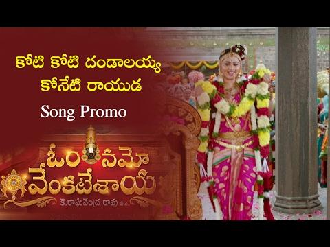 Koti Koti Dandalaya Song From Om Namo Venkatesaya
