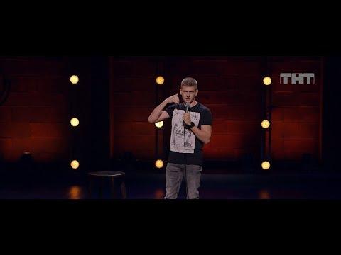 Stand Up. Алексей Щербаков - Зачем нужно учить китайский