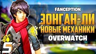 Персонаж с Новыми Механиками | Зонган-Ли + Молекулярный Модификатор - Overwatch [Fanception]