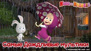 Маша и Медведь - Лето 2017 🌧 Самые дождливые мультики! ☔