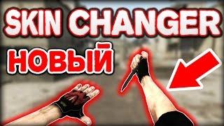 ПЕРЧАТКИ В НОВОМ SKIN CHANGER?!