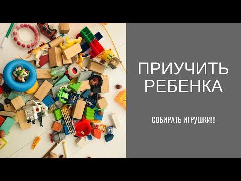 Как приучить ребенка убирать игрушки? Как приучить ребенка к порядку?