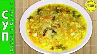 Суп с рисом и яйцом - проверенные рецепты
