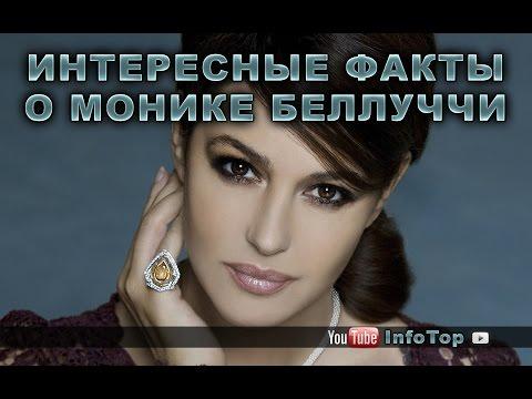 Интересные факты о Монике Беллуччи