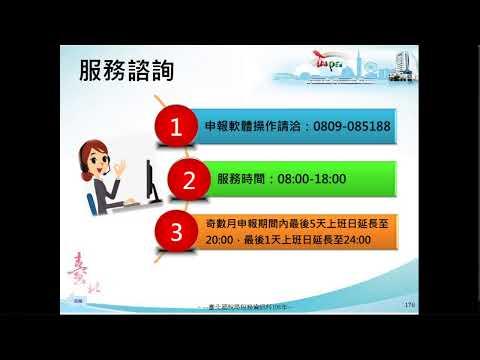 1081120 (Part3) 營業稅電子申報繳稅作業講習會