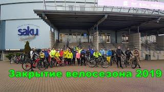 Велопрогулка, закрытие велосезона 2019