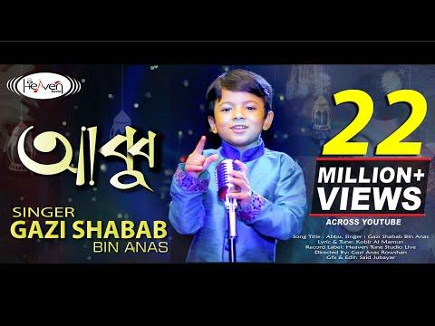 আব্বুকে নিয়ে 4 বছর বয়সের শিশুর গান |  ABBU | Gazi Shabab Bin Anas | Heaven Tune Cultural Troop |