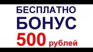 500 рублей за регистрацию!