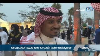 مراسل الإخبارية محمد الحمادي من مهرجان موسم الشرقية يطلعنا على الفعاليات هناك