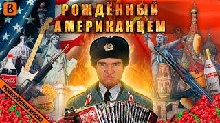 [BadComedian] - Рождённый Американцем (USA vs USSR)