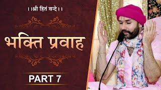 Shree Bhaktmaal Katha  Part 7  Shree Hita Ambrish Ji  Barnala 2017