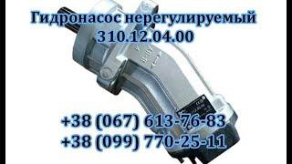 Гидронасос нерегулируемый 310.12.04.00